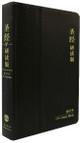 L24SS01Y《聖經新譯本》研讀本 神字版 黑色真皮燙金金邊 簡 CNV Study Bible, Large Size, Simp., Black Leather Cover, Gold Edge