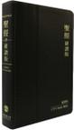 L24TS01Y《聖經新譯本》研讀本  神字版 黑色真皮燙金金邊 繁 CNV Study Bible, Large Size, Trad., Black Leather Cover, Gold Edge