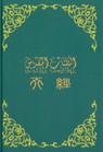 S28SA99H 天經(回族) 中文簡體 Bible for Hui people