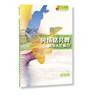 BS1038 《心靈關懷聖經》查經系列:與情緒共舞 - 躍出人生低谷(組長本)(簡體)