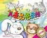 BS1052 兒童品格聖經(舊約篇) 簡體  The CNV Kid's Bible: A Character Builder ( Old Testament Stories, Simplified Version)