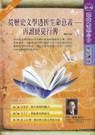 CD0030 從歷史文學透析生命意義——再讀使徒行傳