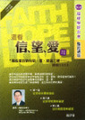 CD0029 還看信,望,愛 粵語 CNV Bible Study Seminar - Faith,Hope & Love (MP3 / Cantonese)