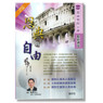 CD0025 恩典與自由——羅馬書九至十一章 粵語 CNV Bible Study Seminar - Romans (MP3/Cantonese)