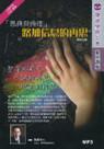 CD0020 恩典與倫理——路加信息的再思 粵語 CNV Bible Study Seminar: Luke (MP3/Cantonese)