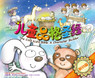 BS1051 兒童品格聖經(新約篇)簡體 The CNV Kid's Bible: A Character Builder (New Testament Stories,  Simplified Version)