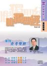 CD0007 唯獨聖經:如何查考聖經 (粵語CD) CNV Bible Study Seminar:Sola Scriptura(CD/Canton.)