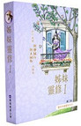 BS1056 姐妹靈修1 A Devotional Companion For Modern Women Volume 1