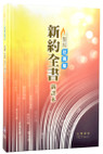 S34TS99H  聖經註釋版新約全書-繁體標準裝 彩色精裝白邊    Net Bible New Testament – Standard Size/Traditional/Poly U/Brown/Gold Edge