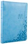 C12SS20J4-I 新譯本聖經輕便裝簡體.神字版粉藍色儷皮燙銀邊拉鏈連姆指索 CNV Standard Size, Simp.(Thumb Index) Light Blue PolyU Zipper, Silver Edge