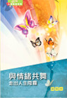 BS1071 與情緒共舞--走出人生陰霾(組長本) The Soul Care Bible Study Series : Dancing with Emotions - Out of the Glooms(Leader's Guide) Trad.