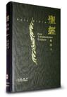 S15TS01H BUY BY CASE (10/Case)新譯本/NIV 標準神字版 黑色精裝燙金白邊 繁 CNV/NIV , Stand Size, Trad. , Black Hardback Cover, White Edge (S15TS01H)