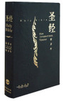 S15SS01J2 BUY BY CASE (10/Case) 新譯本/NIV 標準神字版 黑色儷皮金邊 繁 CNV/NIV , Stand Size, Trad. , Black PU Cover, Golden Edge (S15TS01J2)