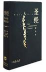 S15SS01J2 BUY BY CASE (10/Case) 新譯本/NIV 標準神字版 黑色儷皮金邊 繁 CNV/NIV , Stand Size, Trad. , Black PU Cover, Golden Edge (S15TS01J2)