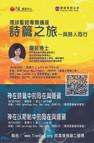 【環球聖經公會專題講座】詩篇之旅 Ticket 04042020