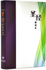 M12SS99P  BUY BY CASE  (20 COPIES/CASE) 圣经新译本 彩色平装白边 简体  Chinese New Version /Simplified/Paperback/White Edge