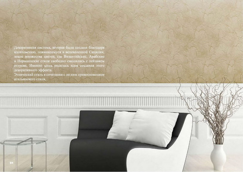 Venetian plaster Crackle