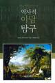 The Quest for the Historical Adam (Vandoodewaard) (Korean)