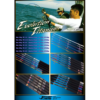 Jigging Master New Evolution Titanium Rod