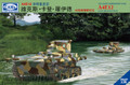 COMBAT ARMOUR MODELS CV35-002 - 1/35 VCL Light Amphibious Tank A4E12 Late Production