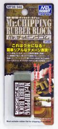 MR. HOBBY GUNZE SANGYO MF08 - Mr. Chipping Rubber