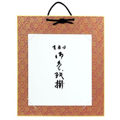 Shikishi Holder