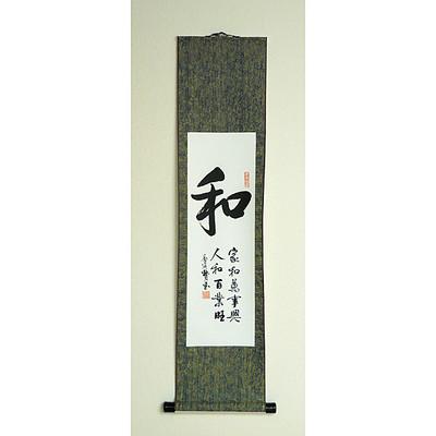 Peace Scroll