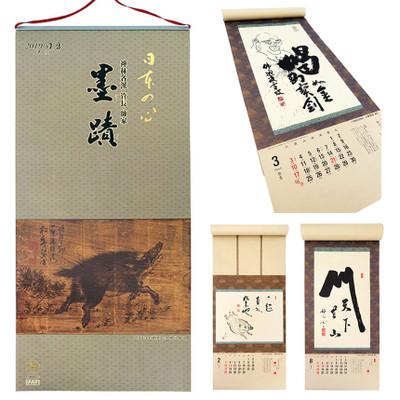 2019 Zen Calligraphy Calendar