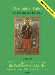 Talk 10: The Struggle of Saint Xenia the Fool-for-Christ for Her Unrepentant Departed Husband