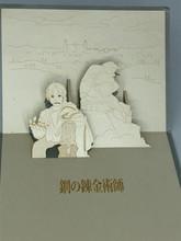 Handmade 3D Kirigami Card  with envelope  Full Metal Alchemist