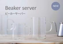 CAFEC BEAKER SERVER