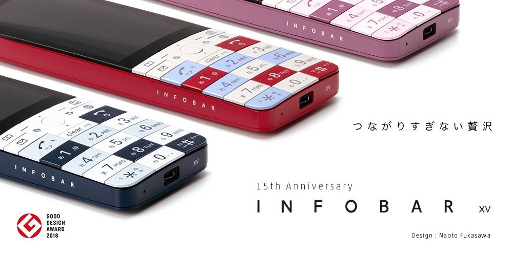 InfoBar XV Android Bar Phone Sim-Unlocked now Available ! - Kyoto