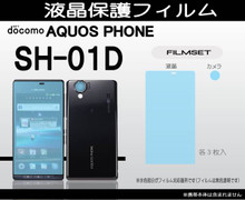 Sharp SH-01D Screen protector film