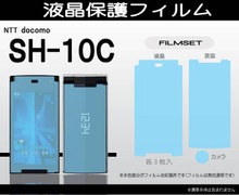 Sharp SH-10C Protective film
