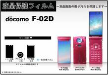 Fujitsu F-02D Protective Film Set