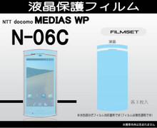 NEC N-06C Screen Protector