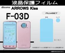 Fujitsu F-03D Screen protector film