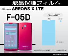 Fujitsu F-05D Screen protector film