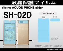 Sharp SH-02D Screen protector film