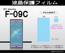 Docomo Fujitsu F-09C Protective film set
