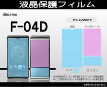 Docomo Fujitsu F-04D Protective film set