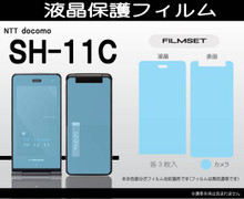 Sharp SH-11C Protective film Set