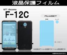 Docomo Fujitsu F-12C Protective Film set