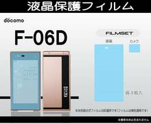 Docomo Fujitsu F-06D Protective film set