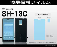 Sharp SH-13C Screen Protector set