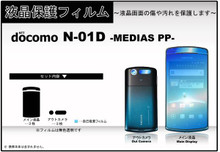 NEC N-01D Screen Protector set