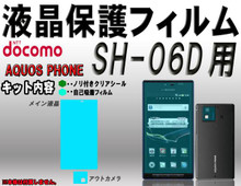 Sharp SH-06D Screen Protector set