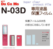 Docomo NEC N-03D Protective film set