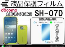 Sharp SH-07D Screen Protector set