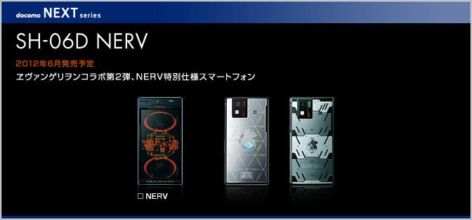 Docomo Sharp SH-06D NERV Evangelion Phone Unlocked